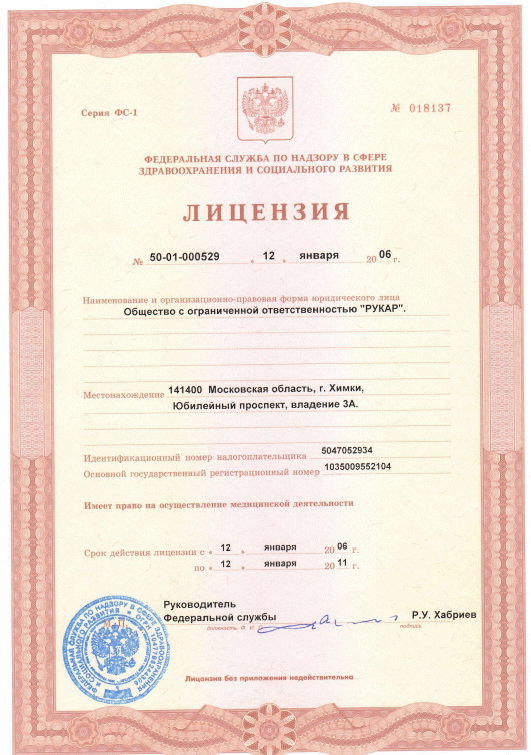 Медицинский центр на беловежской д 57